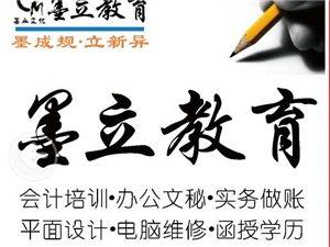 �慰h墨立教育�W��I���培�,��I、初��竺��惠中