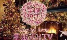 全城热恋量贩式主题KTV