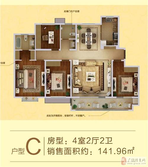 C户型:4室2厅2卫(141.96)