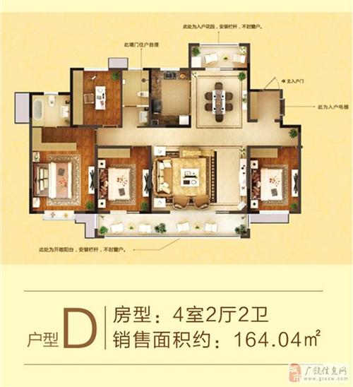 D户型:4室2厅2卫(164.04)