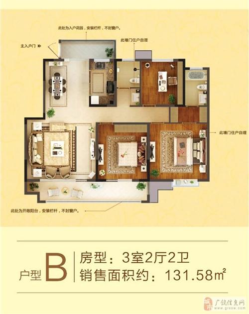 B户型:3室2厅2卫(131.58)