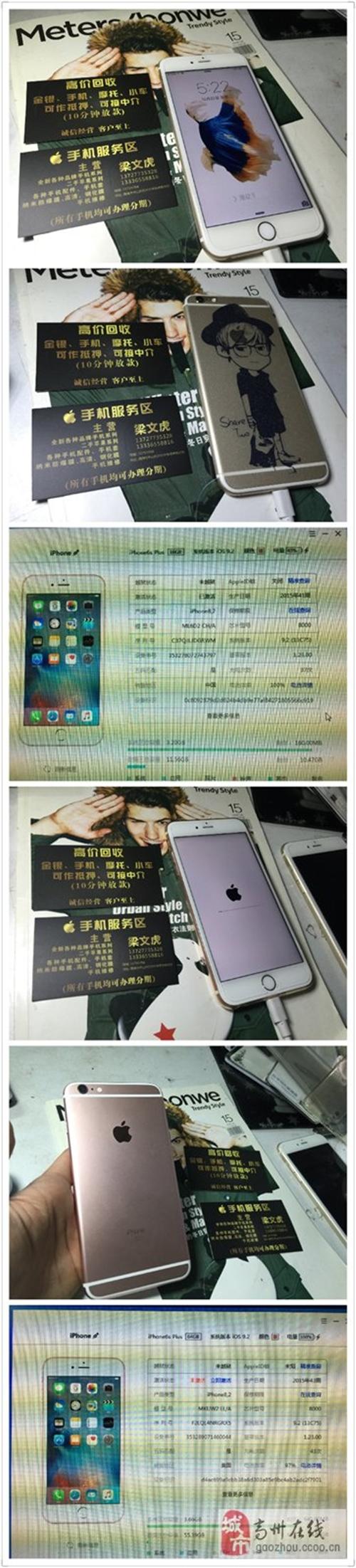 《手机服务区》出两台iphone6Splus