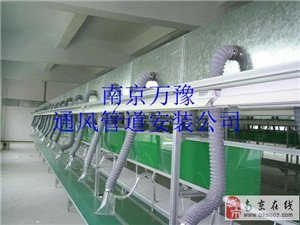 南京通风管道,服务于浦口区六合区,栖霞区,鼓楼区