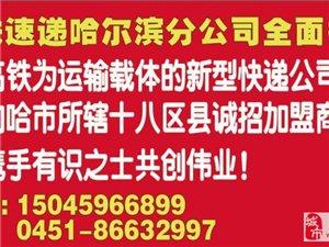 高铁速递哈尔滨分公司全面诚招加盟商