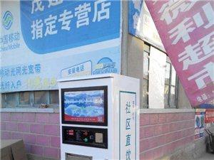 莱西乡村自动售水机合作——投资少回报快不操心