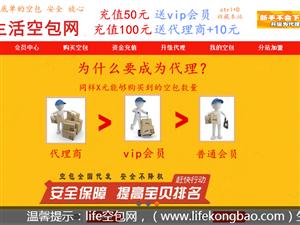 空包网用哪个一个好,life空包网专业更可靠