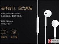 台湾代购iphone6splus5S原装耳机
