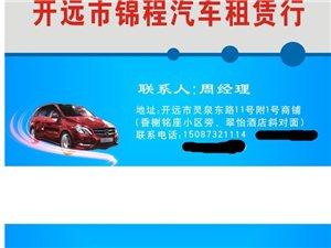 澳门太阳城网站租车、租车