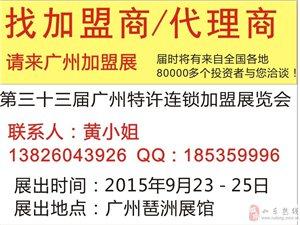 2016第三十三屆廣州特許連鎖加盟展覽會