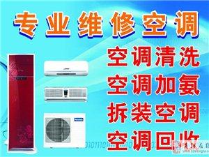 专业维修空调,冰箱,洗衣机