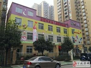 重慶市巴川中學幼兒園萬盛分園