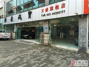重慶博展汽車貿易有限公司萬盛旗艦店