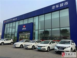 萬盛百事達興新汽車銷售服務有限公司