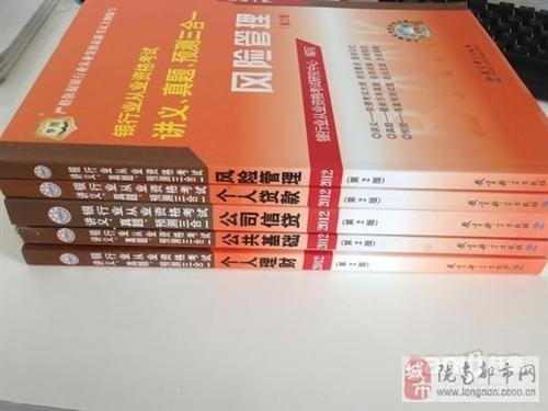 低价转让银行从业资格考试用书全套-可单本出售