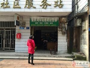 重庆马车站兽药经营部
