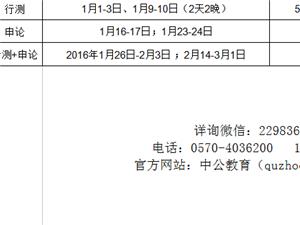2016江山省公務員考試