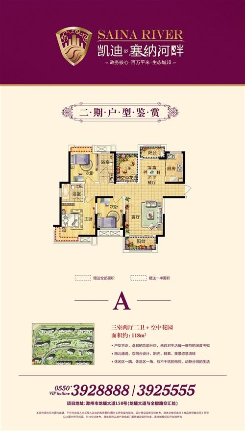 三室两厅二卫+空中花园(118�O)
