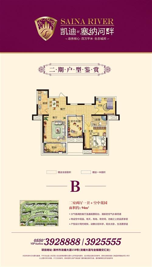 二室两厅一卫+空中花园(94�O)