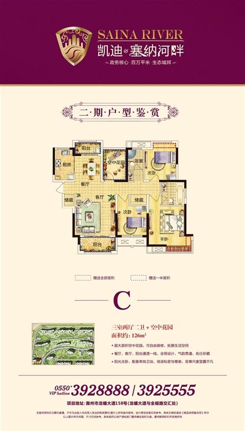 三室两厅二卫+空中花园(126�O)