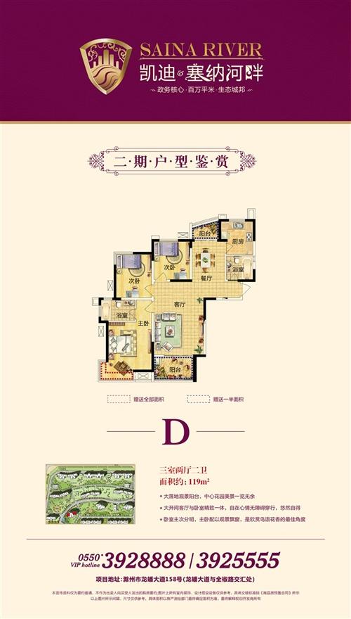三室两厅二卫(119�O)