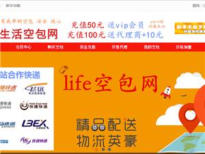 空包網哪個安全,life空包網專業可靠