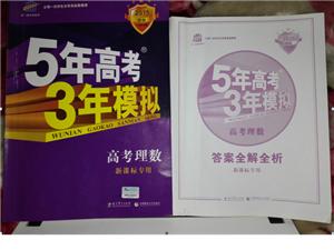 出售95成新五年高考三年模拟2015年B版理科