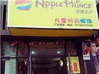 (转让)【经营中】桐城苹果王子品牌童装店转让