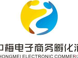 梅州中梅電子商務孵化港