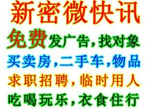 新密微快讯,免费广告广告平台,微信号:xmwkx6