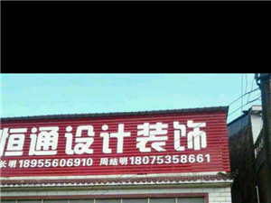 望江县恒通装饰有限公司