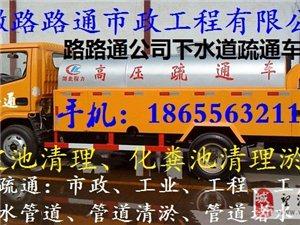 望江县管道疏通高压清洗管道堵水清淤化粪池清理污水池