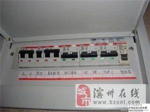 水电维修、水电排查