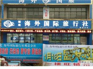郑州海外国旅−−澳门威尼斯人游戏网址分社1月18日盛大开业
