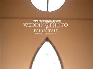 要想拍婚纱照更漂亮就找黄冈1997婚纱摄影