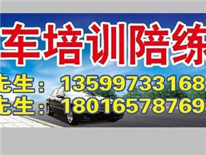 安溪C1C2机动车陪练及培训