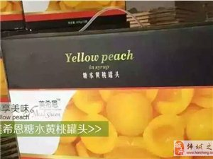 佳节送礼,朋友聚会——首选美希恩黄桃罐头