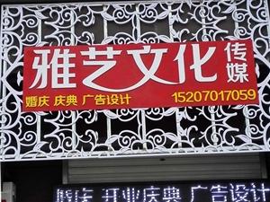 余江雅藝婚慶機構
