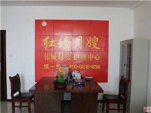 韩城红墙母婴护理中心
