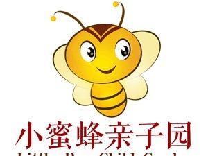 """小蜜蜂親子園 北部新區的幼兒""""福利"""""""