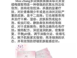 张馨予自创品牌misszhang