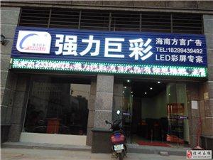 儋州专业LED显示屏、亮化产品、喷绘写真 工程制作