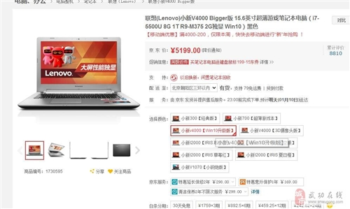 联想(Lenovo)小新V4000Bigger版