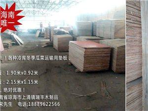 海南厂家直销冷库瓜菜运输用垫板 价格优惠