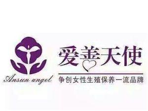 愛善天使專注女性生殖保養代理招募中