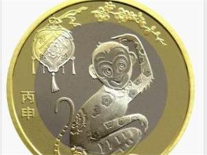 收购银行2016年10元生肖猴贺岁纪念币