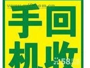 苏州二手苹果三星手机回收苏州小米华为步步高手机回收