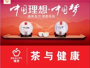 理想龙润茶茶招商中