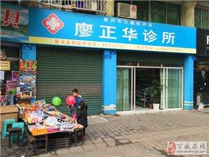 萬盛廖正華診所