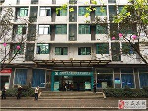 萬盛街道社區衛生服務中心