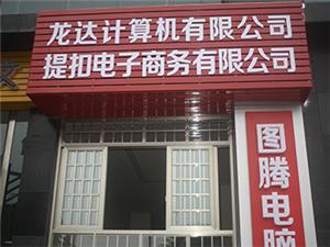 隆昌县提供快速上门维修电脑,打印机,复印机等